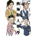 熱海殺人事件 【HDリマスター版】