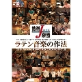 熱帯JAZZ楽団 ラテン音楽の作法~25th ANNIVERSARY RECORDING MOVIE~