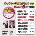 テイチクDVDカラオケ スーパー8 W (028)