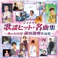 テイチク歌謡ヒット・名曲集~歌の女房役・前田俊明作品集~