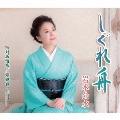 しぐれ舟/対島情歌/姫鏡台~ピアノ・バージョン~