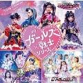 「ガールズ×戦士シリーズ」オリジナル・サウンドトラック vol.1