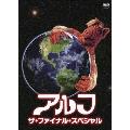 アルフ/ザ・ファイナル・スペシャル 特装版<初回生産限定版>