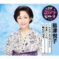 かがやきパラダイス/長崎しぐれ/焼酎天国II