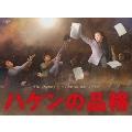 ハケンの品格(2020) DVD-BOX