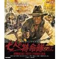 七人の特命隊 HDマスター版 blu-ray&DVD BOX [Blu-ray Disc+DVD]
