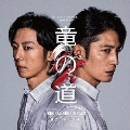 カンテレ・フジテレビ系 火9ドラマ 竜の道 二つの顔の復讐者 ORIGINAL SOUNDTRACK