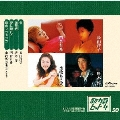 歌カラ・ヒット4 (50)
