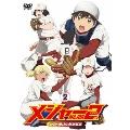メジャーセカンド 始動!風林中野球部編 DVD BOX 2