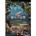 NHKスペシャル ホットスポット 最後の楽園 season3 DVD-BOX