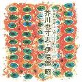 日本の声楽・コンポーザーシリーズ3