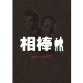 相棒 preseason DVD-BOX