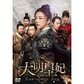 大明皇妃 -Empress of the Ming- DVD-SET3