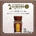 金沢蓄音器館 Vol.3 【ロッシーニ 歌劇 「絹のきざはし」 序曲】