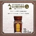 金沢蓄音器館 Vol.14 【リスト 「ハンガリー狂詩曲」 第2番】