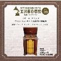 金沢蓄音器館 Vol.39 【セザール・フランク:ヴァイオリンソナタ イ長調】