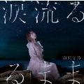 涙流るるまま [CD+DVD]<初回限定盤>