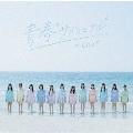 """青春""""サブリミナル"""" [CD+DVD]<Type-A/初回限定仕様>"""