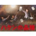 ハケンの品格(2020) Blu-ray BOX