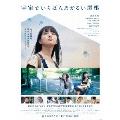 宇宙でいちばんあかるい屋根 豪華版 [Blu-ray Disc+DVD]