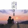 日本詩集~遠い町 遠い空~