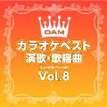 DAMカラオケベスト 演歌・歌謡曲 Vol.8