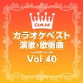 DAMカラオケベスト 演歌・歌謡曲 Vol.40