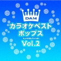 DAMカラオケベスト ポップス Vol.2