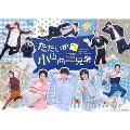 「ただいま!小山内三兄弟」 DVD BOX