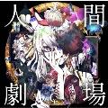 人間劇場 [CD+アクリルキーホルダー+イラストBOOK]<初回限定盤>