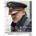 ヒトラー ~最期の12日間~ プレミアム・エディション [2Blu-ray Disc+DVD]
