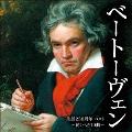 ベートーヴェン生誕250周年ベスト~聴くべき10曲~ ベスト