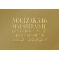 NOGIZAKA46 Mai Shiraishi Graduation Concert ~Always beside you~ [2Blu-ray Disc+ブックレット+グッズ]<完全生産限定盤>