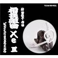 相撲組曲「Xe」III [CD+DVD]