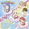 TVアニメ『ミュークルドリーミー』オリジナルサウンドトラック くるくる♪みゅーじっくこれくしょん -2- [CD+DVD]