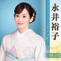 永井裕子 ベストセレクション2021