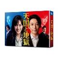 天国と地獄 ~サイコな2人~ Blu-ray‐BOX