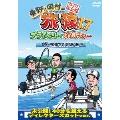 東野・岡村の旅猿17 プライベートでごめんなさい… 山梨・神奈川で釣り対決の旅 プレミアム完全版