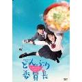 どんぶり委員長 DVD-BOX