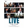 愛を歌おう LIVE [DVD+2CD]