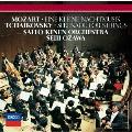 チャイコフスキー:弦楽セレナード モーツァルト:≪アイネ・クライネ・ナハトムジーク≫ 他