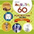 NHKみんなのうた 60 アニバーサリー・ベスト~YELL~