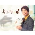 おじさまと猫 DVD-BOX
