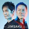 JIMSAKU BEYOND<通常盤>