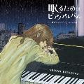 眠るためのピアノアルバム~beautiful sleep~<通常盤>