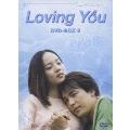 Loving You DVD-BOX II<期間限定生産版>