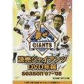 読売ジャイアンツDVD年鑑 season'07-'08