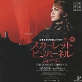 星組大劇場公演 ライブCD「スカーレット・ピンパーネル」