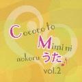 心と耳にのこるCMのうた Vol.2