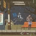 静夜(せいや)~オムニバス・ラブソングス~ [CD+DVD]<初回限定盤>